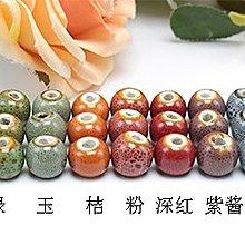 現貨 6MM 陶瓷圓珠 陶瓷花釉珠子 配飾隔珠 手工藝DIY飾品配件 散珠 配珠 1顆