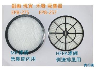副廠 現貨  禾聯 吸塵器 EPB-275 EPB-257 HEPA濾網 集塵桶濾網 MIF濾網
