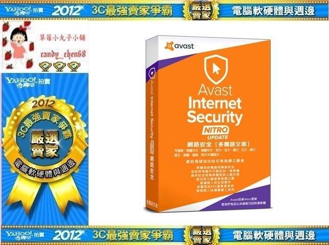【35年連鎖老店】艾維斯特 Avast 2017 網路安全3人3年盒裝版有發票/可全家/盒裝