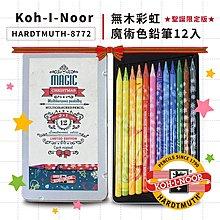 【KOH-I-NOOR HARDTMUTH】8772無木彩虹魔術色鉛筆-12入(聖誕限定版) 開學季 文具 畫圖