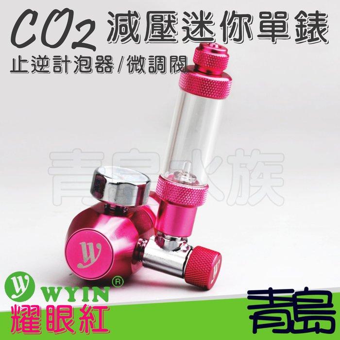 一月缺Y。。。青島水族。。。W01-01中國WYIN萬引----CO2止逆計泡器減壓迷你單錶/微調閥==耀眼紅
