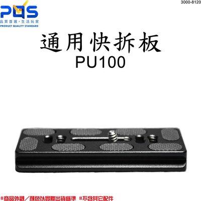 PU-100 全金屬雲台快裝板 通用快...