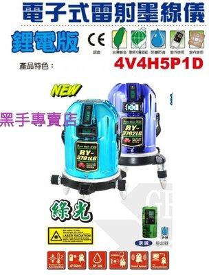 老池工具 鋰電版電子式雷射墨線儀 4V4H5P1D 綠光雷射墨線儀 RY-3701LG RY-3702LG 綠光水平儀
