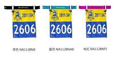 【大山野營】美國 NATHAN 號碼帶-穿式 藍NA1128NAB 桃紅NA1128NFF 黑NA1128NB
