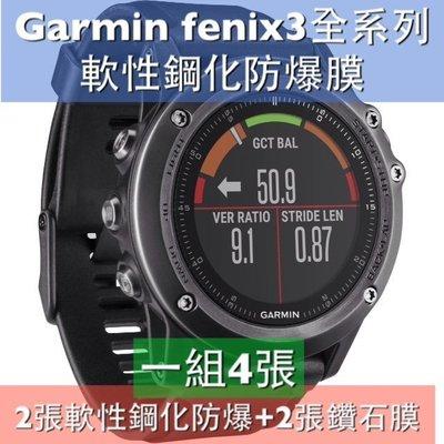 $娜娜手錶膜$ 現貨 保護膜 Garmin fenix 3 全系列 fenix HR 軟性鋼化防爆+鑽石膜 手錶膜