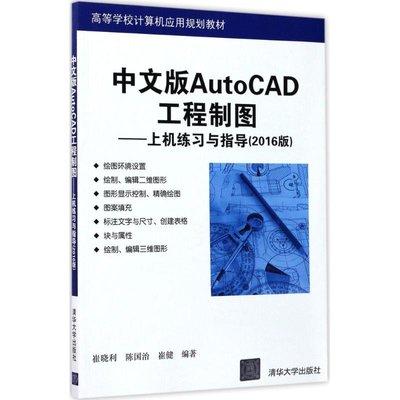 PW2【電腦】中文版AutoCAD工程...