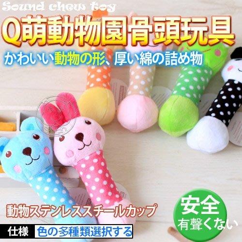 【🐱🐶培菓寵物48H出貨🐰🐹】Petstyle》Q萌動物園骨頭玩具15cm 特價99元(補貨中 下標前請先詢問)