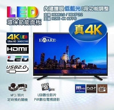 【電視購物】全新 65吋 4K LED電視 支援 WiFi/HDR10/安卓鏡像 SONY XBOX 4K遊戲機最佳搭檔