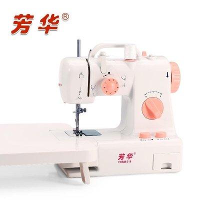 芳華318家用縫紉機多功能迷你縫紉機手動腳踏縫紉機吃厚--韓佳流行館
