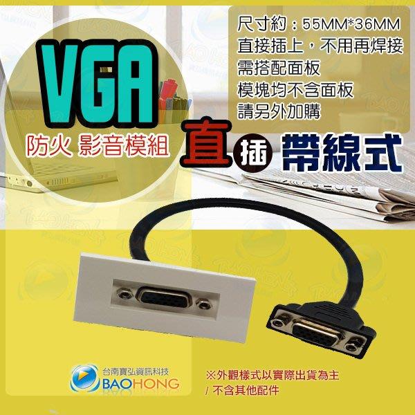 含稅價】模組化VGA直插帶線式不含面板 VGA影音插座 VGA母對母 免焊接 VGA對接插座 影音訊號插座