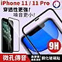 快速出貨!【微孔傳音】iPhone 11 Pro 傳音...