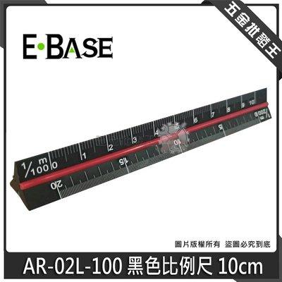 五金批發王【全新】台灣製 E-BASE 馬牌 AR-02L-100 黑色 比例尺 工程尺 製圖尺 繪圖尺 10CM 高雄市