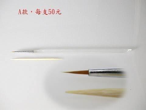 給您專業ㄉ~《彩繪專用筆~A、B、C、D、F款》~您要的都在這裡~