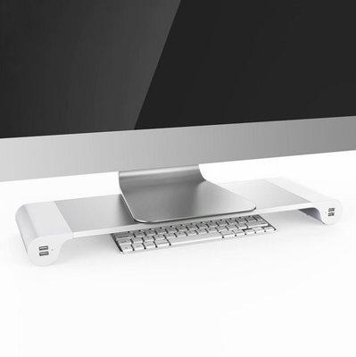 【Love Shop】可充電4孔USB電腦增高架 螢幕收納架/鋁合金螢幕架/螢幕收納架/鍵盤架 鍵盤收納架