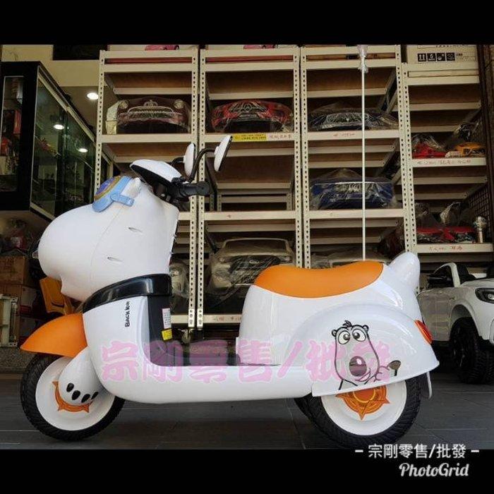 【宗剛零售/批發】卡通貝肯熊 正版授權 12V雙馬達雙驅兒童電動機車 附贈旗子 兒童電動車 迷你小機車 兒童超跑