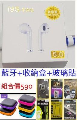彰化手機館 藍牙耳機 i9S TWS 認證合格 藍芽5.0 升級版 附收納盒 充電盒 立體聲藍牙 蘋果 雙耳通話 安卓