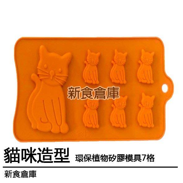 貓咪矽膠模具7格(動物照型模具.小貓照型壓模.貓掌蛋糕模.情人節巧克力照型模型.冰塊模具.創意照型香皂膜具)新食倉庫