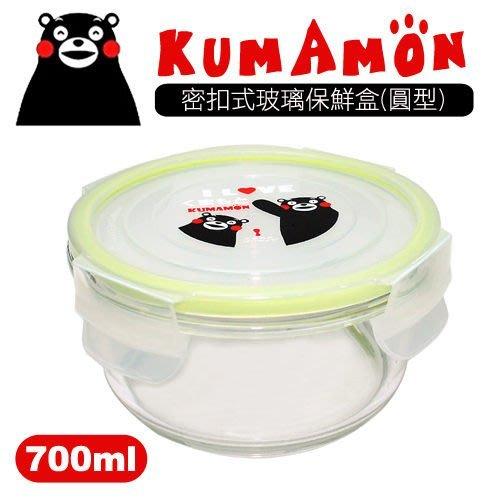 [奇寧寶生活館120018-70Y 熊本熊 密扣式 圓形 玻璃 保鮮盒 700ml / 水果盒 飯盒 餐盒 玻璃 便當盒