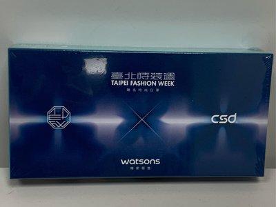 現貨 台北時裝週 X CSD 中衛聯名口罩聯名款 口罩 屈臣氏Watsons 台北時尚週 (1盒15片共有3色各5片)防塵用