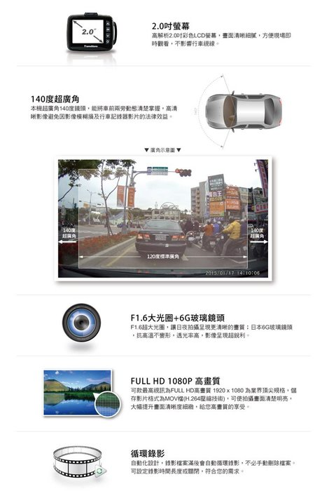 【皓翔行車監控館】 全視線  T3  聯詠 96655 SONY感光元件 WDR  行車 記錄器 (送16G卡)