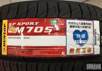 全新輪胎 DUNLOP 登祿普 LM705 195/50-16 84V 日本製造 促銷四條送定位 *完工價*
