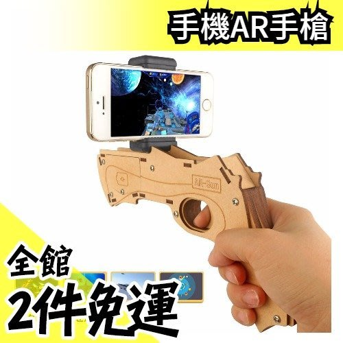 空運 日本 GSH-JP 增強現實遊戲手槍 紓壓玩具 AR GUN木製遊戲手柄 手遊必備【水貨碼頭】