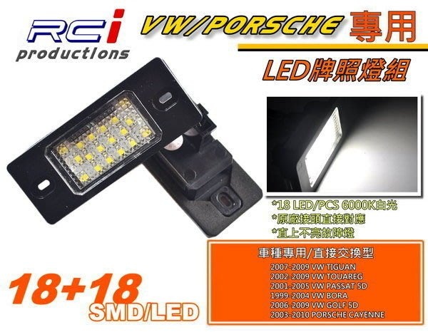 RCi HID 專賣店 PORSCHE CAYENNE專用LED牌照燈 原廠交換型 TIGUAN TOUAREG 955