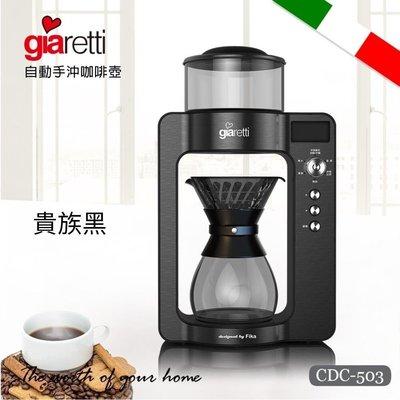 新品.Giaretti自動手沖咖啡機 貴族黑色 雙模擬手沖師咖啡機.智能悶蒸.粉水比例控制.精準可調溫控