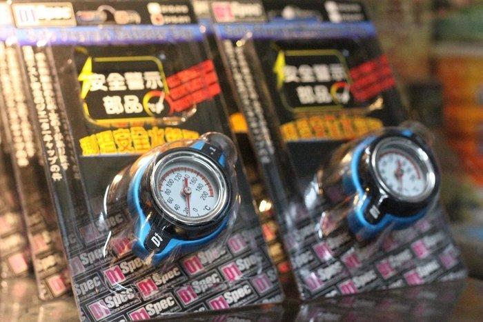 D1 SPEC SUBARU 測溫水箱蓋 水溫表 加壓水箱蓋 1.1KG 加壓型