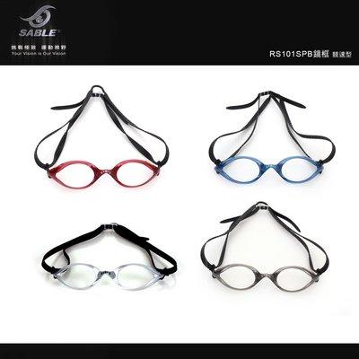 SABLE  黑貂運動光學泳鏡鏡框 空筒(游泳 可搭配RS-1/2/3單顆【99300588】≡排汗專家≡