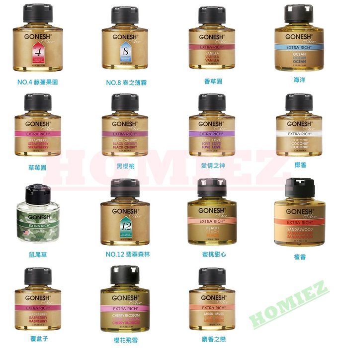 【HOMIEZ 】GONESH 空氣芳香罐(液體) 芳香劑 8號春之薄霧 4號精油香氛罐(液體)