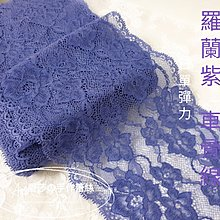 iAsa愛莎の手作蕾絲/長90cm 羅蘭紫彈力雙邊蕾絲網DIY小可愛縫紉頭巾裙擺服裝材寬16cm