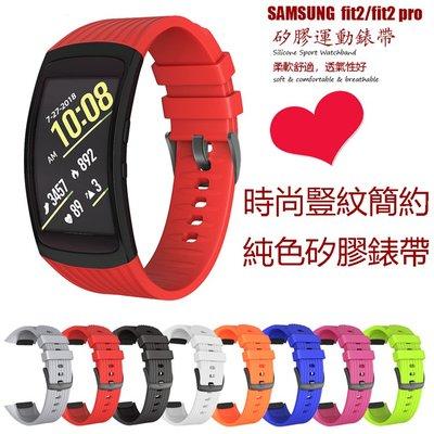 丁丁 三星 Gear Fit2 Pro R365 R360 豎紋簡約純色智能手環矽膠運動錶帶 佩戴柔軟舒適 替換腕帶