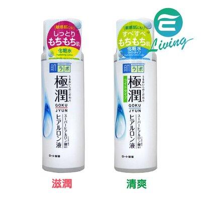 【易油網】ROHTO 肌研 光華白潤美白液/保濕化妝水 滋潤/清爽 170ml 含稅