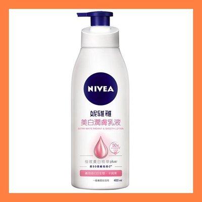 售完為止~NIVEA 妮維雅 美白潤膚乳液 400ml /【妮維雅】美白潤膚乳液/妮維雅 NIVEA 美白潤膚乳液