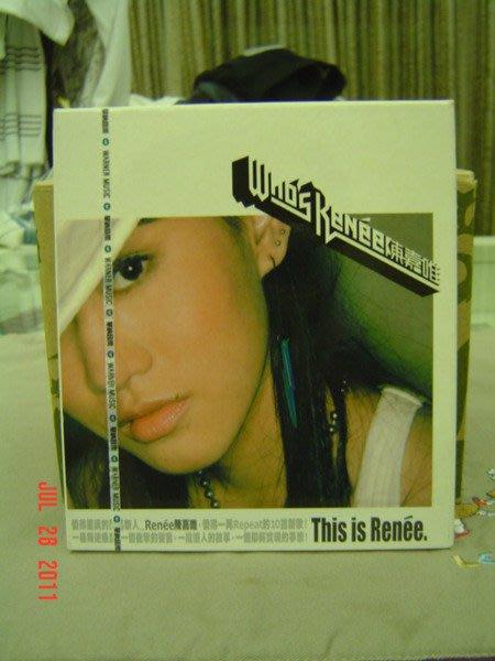陳嘉唯   Renee  首張同名 專輯  首批限量版 全新/未拆封/已絕版   特價:800元
