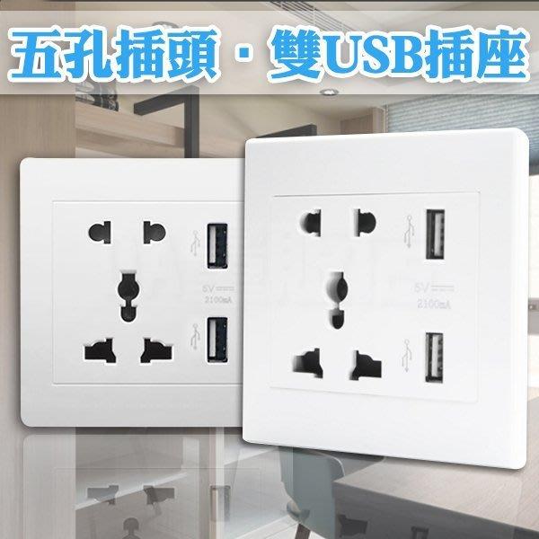 多功能 電源 USB 5V 2A 萬用 插座 面板 牆壁插座 電源插座 白色(79-1542)