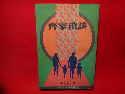 【愛悅二手書坊 23-26】齊家瑣談      戚宜君/著     黎明文化