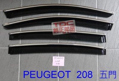 【晴雨窗】PEUGEOT,寶獅,標緻,208,五門,鍍絡款 晴雨窗 (台灣製造,高品質)