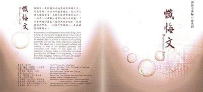 妙蓮華 CK-4555 國語靜心曲-懺悔文 CD
