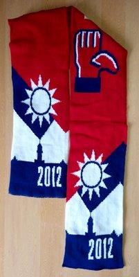 民國101年 2012 國旗圍巾 加油版