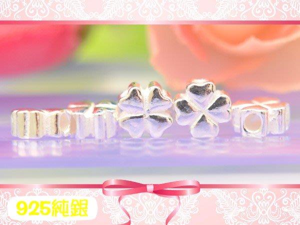 【EW】S925純銀DIY材料配件/亮面雙面心型四葉幸運草隔珠5mm~適合手作串珠/蠶絲蠟線/幸運繩(非合金)