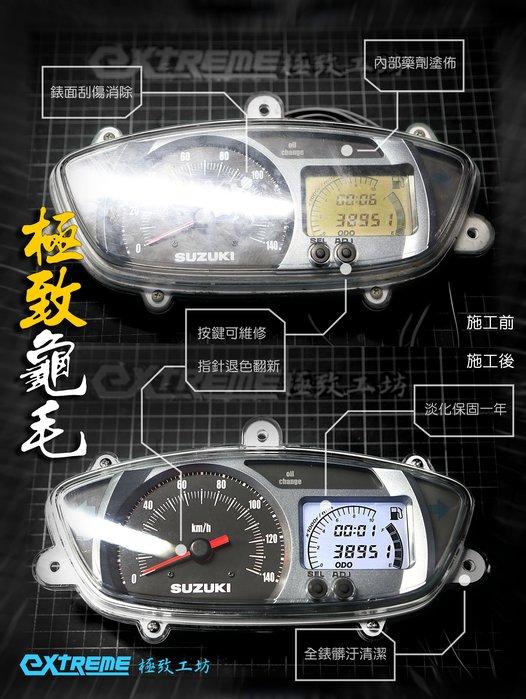 [極致工坊] GSR NEX 儀表 液晶 螢幕 淡化 霧掉 看不清楚 車規專用耐候型 偏光板 維修