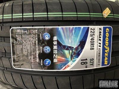 保固卡 全新輪胎 固特異 F1A5 225/40-18 F1 Asymmetric 5 德國 正公司貨非水貨