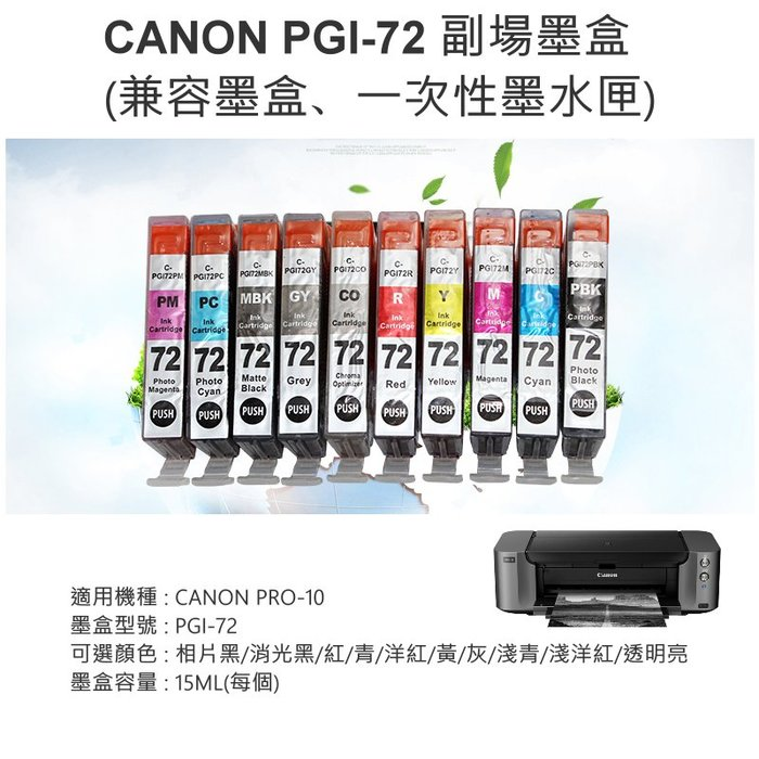 ✨艾米精品🎯CANON PGI-72 帶晶片副場墨盒 (適用PRO-10、十色可選)🌈兼容墨盒 相容墨盒 兼容墨盒