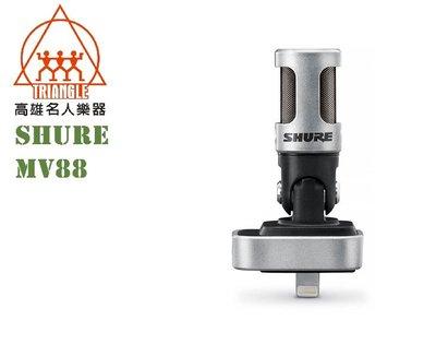 【名人樂器】Shure MOTIV MV88 數位立體聲 電容式 麥克風 原廠公司貨 保固兩年