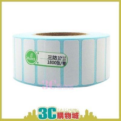 *3C購物城*(30*10*1800)熱敏不乾膠條碼紙三防 條碼機專用紙 條碼紙 熱感應貼紙 條碼標籤 可批發購買