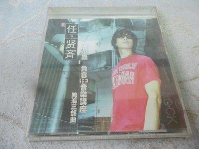 【金玉閣A-6】CD~任賢齊/小蟲.負責任音樂講座.跨海三部曲