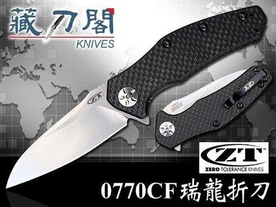 《藏刀閣》ZERO TOLERANCE-(0770CF)瑞龍折刀/碳纖柄