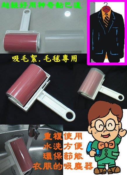 衣物毛毯 吸塵器~萬用黏巴達3支~日式萬用清潔黏物把~黏東黏西好清洗不揚塵最環保